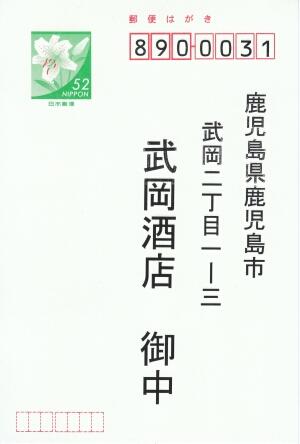 焼酎村尾の抽選販売に応募するはがきの記入例(住所)