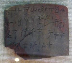 線文字A(粘土板)