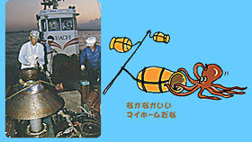 たこつぼ漁業3