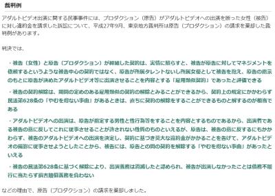 AVプロダクションから2460万円の違約金を請求された女性の判決文
