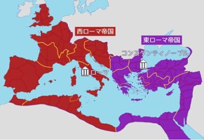 ローマ帝国の東西分裂
