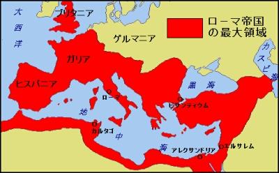 ローマ帝国の最大領域